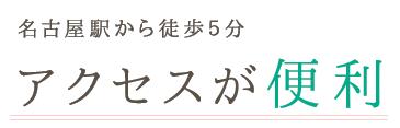 名古屋駅から徒歩5分 アクセスが便利