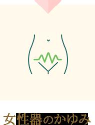 女性器のかゆみ